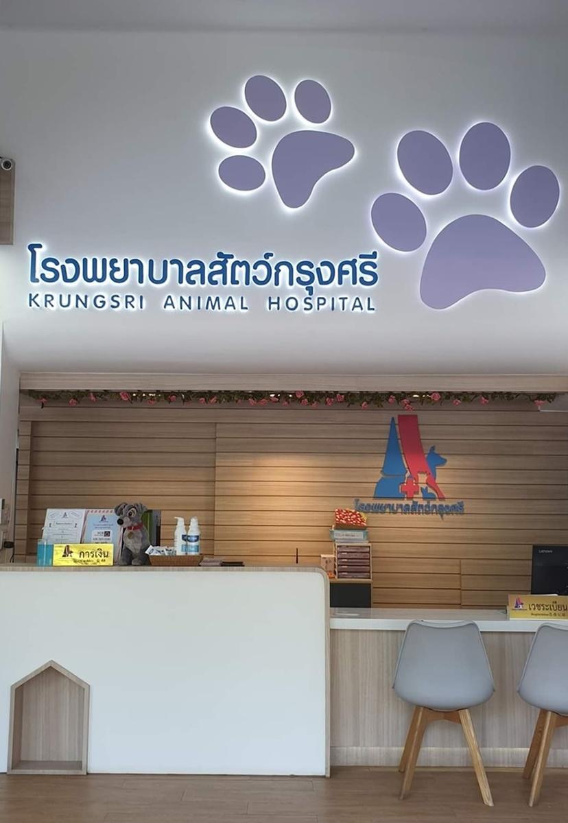 โรงพยาบาลสัตว์กรุงศรี